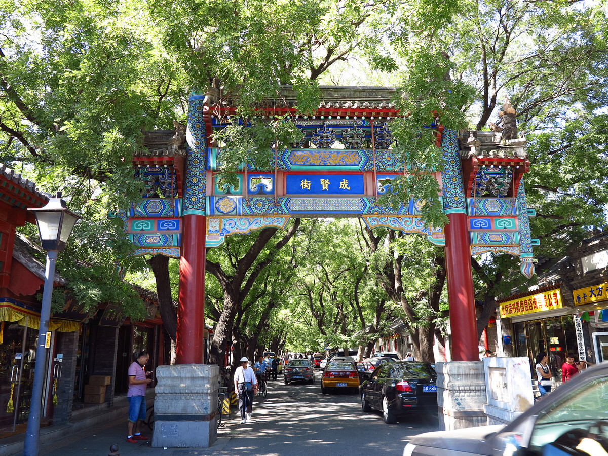 """北京市成贤街,东城区安定门内东西向的胡同。清代名""""成贤街"""",因孔庙和国子监在此而得名,又称国子监胡同。"""