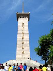 """辽宁省丹东市,抗美援朝纪念塔,正面镶嵌着邓小平同志题写的""""抗美援朝纪念塔""""七个鎏金大字。001"""