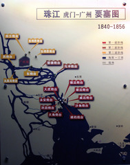 """广州市革命历史博物馆(广州近代史博物馆),珠江""""虎门-广州""""要塞图。"""