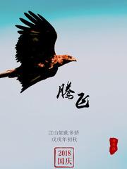 金雕展翅贺国庆2018