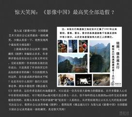 《影像中国》最高奖全部造假?(转载)